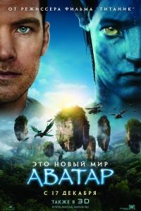 Avatar-poster-yaokino