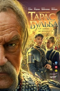 Рецензия на фильм Тарас Бульба