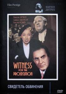 Обзор фильма Свидетель Обвинения