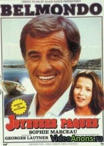 Весёлая пасха \ Joyeuses Paques (1984) –режиссёр Жорж Лотнер
