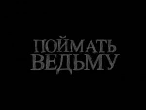 фильм Андрея Шальопа поймать ведьму