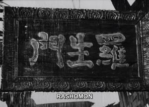 Рецензия на фильм Расёмон