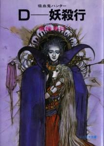 Иллюстрация Лайт - новеллы 3-го тома про дампира - принца
