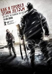 Как я провел этим летом фильм Алексея Попогребского