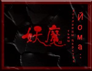Рецензия на фильм Йома: посланцы царства тьмы
