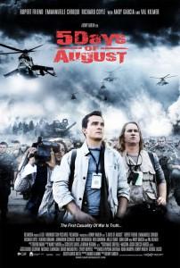 5 дней августа