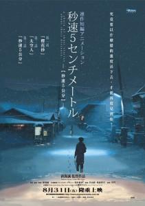 Обзор аниме - фильма 5 Сантиметров в Секунду