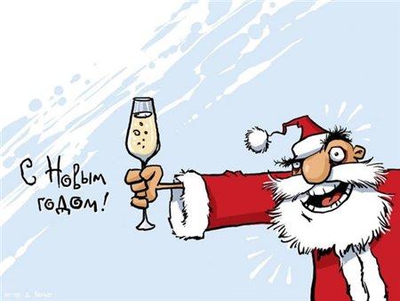 поздравления с новым годом: