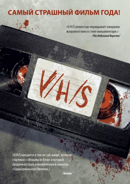 З.Л.О / V.H.S (2012) смотреть  онлайн