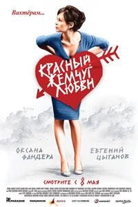 романтические комедии русские
