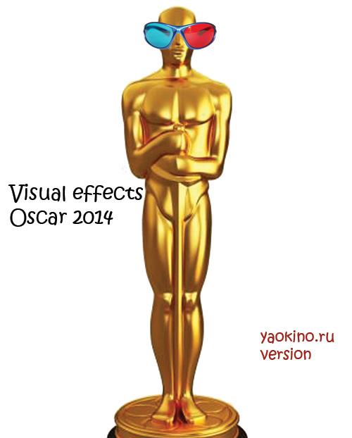 Шорт лист номинантов на Лучшие спецэффекты Оскар 2014
