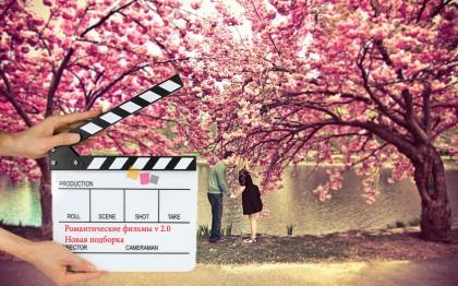 Новая подборка романтических фильмов v 2.0
