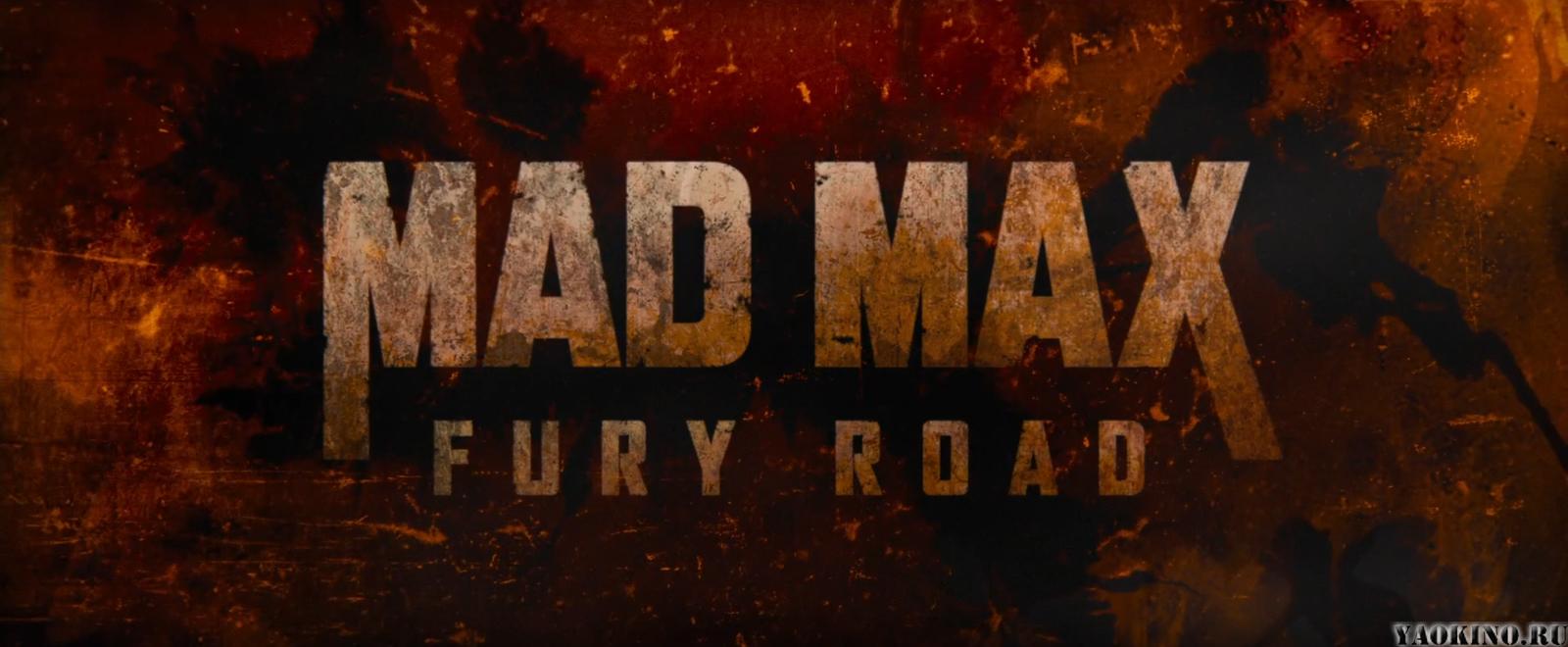скриншот их трейлера Безумный Макс: Дорога ярости 01
