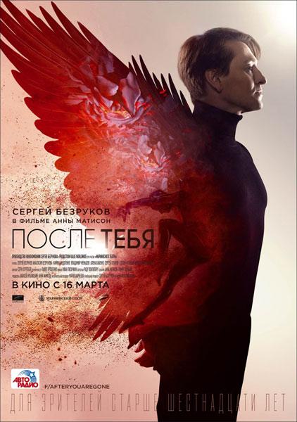 Лучший фильм с Сергеем Безруковым